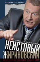 20918389_cover-elektronnaya-kniga-aleksandr-andreev-neistovyy-zhirinovskiy-politicheskaya-biografiya-lidera-ldpr