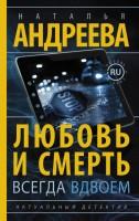 20928292_cover-elektronnaya-kniga-natalya-andreeva-lubov-i-smert-vsegda-vdvoem-17209713