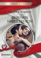 20932769_cover-elektronnaya-kniga-andrea-lorens-feyerverk-nashey-strasti