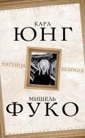 20933245_cover-elektronnaya-kniga-karl-ung-matrica-bezumiya