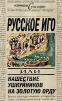 20947239_cover-elektronnaya-kniga-vadim-telicyn-russkoe-igo-ili-nashestvie-ushkuynikov-na-zolotuu-ordu-17693567