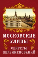 20947565_cover-elektronnaya-kniga-vladimir-muravev-2-moskovskie-ulicy-sekrety-pereimenovaniy-17685503