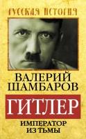 20949003_cover-elektronnaya-kniga-valeriy-shambarov-gitler-imperator-iz-tmy