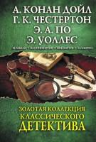 20950029_cover-elektronnaya-kniga-artur-konan-doyl-3-zolotaya-kollekciya-klassicheskogo-detektiva