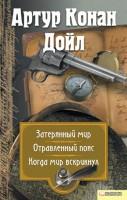 20951732_cover-elektronnaya-kniga-artur-konan-doyl-3-zateryannyy-mir-otravlennyy-poyas-kogda-mir-vskriknul