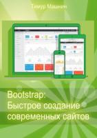 20951900_cover-elektronnaya-kniga-timur-mashnin-bootstrap-bystroe-sozdanie-sovremennyh-saytov