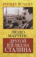 20956119_cover-elektronnaya-kniga-l-martens-drugoy-vzglyad-na-stalina