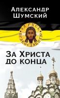 20958929_cover-elektronnaya-kniga-aleksandr-shumskiy-za-hrista-do-konca