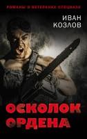 20959514_cover-elektronnaya-kniga-ivan-kozlov-8416730-oskolok-ordena