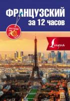 20961990_cover-pdf-kniga-marina-pokrovskaya-francuzskiy-za-12-chasov-17862569