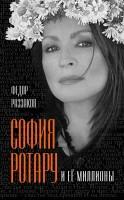 20967525_cover-elektronnaya-kniga-fedor-razzakov-sofiya-rotaru-i-ee-milliony