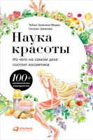 20968554_cover-elektronnaya-kniga-tiyna-orasmyae-meder-nauka-krasoty-iz-chego-na-samom-dele-sostoit-kosmetika