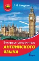 20968700_cover-pdf-kniga-e-p-bahurova-6085483-ekspress-samouchitel-angliyskogo-yazyka-17869208