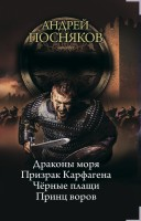 20970196_cover-elektronnaya-kniga-andrey-posnyakov-vandal