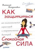 20972962_cover-elektronnaya-kniga-vitaliy-bogdanovich-kak-zaschititsya-ot-psihologicheskih-agressorov-i-energeticheskih-vampirov-spokoynaya-sila