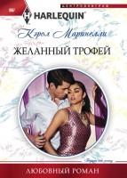 20973396_cover-elektronnaya-kniga-kerol-marinelli-zhelannyy-trofey
