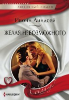 20974459_cover-elektronnaya-kniga-ivonn-lindsey-zhelaya-nevozmozhnogo