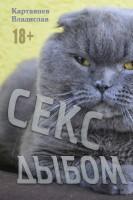 20981103_cover-elektronnaya-kniga-vladislav-kartavcev-seks-dybom