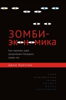 20981127_cover-elektronnaya-kniga-dzhon-kuiggin-zombi-ekonomika-kak-mertvye-idei-prodolzhaut-bluzhdat-sredi-nas