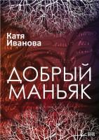 21000222_cover-elektronnaya-kniga-katya-ivanova-dobryy-manyak