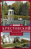 21000452_cover-elektronnaya-kniga-sergey-urevich-petrov-krestovskiy-elagin-petrovskiy-ostrova-nevskoy-delty