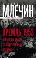 21000466_cover-elektronnaya-kniga-leonid-mlechin-kreml-1953-borba-za-vlast-so-smertelnym-ishodom