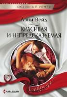 21000487_cover-elektronnaya-kniga-deni-veyd-krasivaya-i-nepredskazuemaya