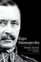 21000571_cover-elektronnaya-kniga-karl-gustav-mannergeym-liniya-zhizni-kak-ya-otdelilsya-ot-rossii-17685181