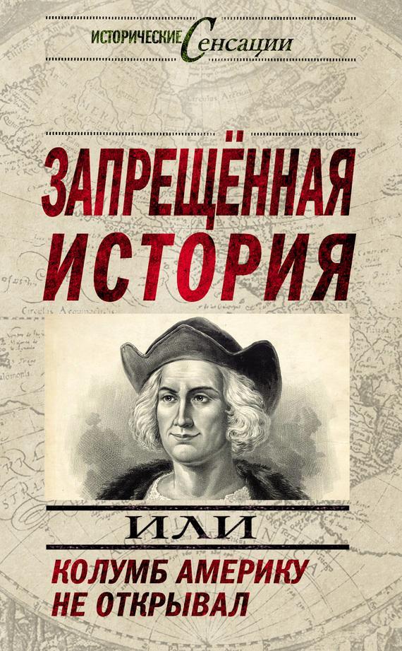 Николай непомнящий книги скачать с торрента