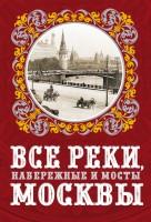 21000597_cover-elektronnaya-kniga-aleksandr-aleksandrovich-bobrov-vse-reki-naberezhnye-i-mosty-moskvy-17649615