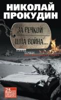 21002440_cover-elektronnaya-kniga-nikolay-prokudin-za-rechkoy-shla-voyna
