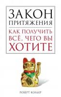 21003775_cover-elektronnaya-kniga-robert-koler-zakon-prityazheniya-kak-poluchit-vse-chego-vy-hotite