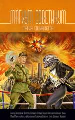 21004150_cover-elektronnaya-kniga-aleksandr-bachilo-magium-sovetikum-magiya-socializma