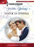21004524_cover-elektronnaya-kniga-rebekka-uinterz-zamuzh-za-princa