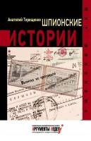 21004704_cover-elektronnaya-kniga-anatoliy-tereschenko-shpionskie-istorii