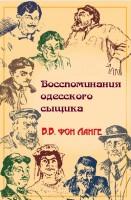21006509_cover-elektronnaya-kniga-vitaliy-fon-lange-vospominaniya-odesskogo-syschika