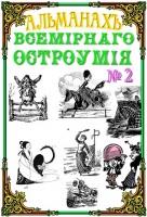 21006523_cover-elektronnaya-kniga-almanah-almanah-vsemirnogo-ostroumiya-2
