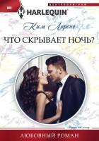 21006530_cover-elektronnaya-kniga-kim-lorens-chto-skryvaet-noch
