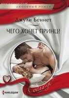 21006544_cover-elektronnaya-kniga-dzhuli-bennet-chego-hochet-princ
