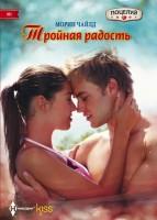 21006551_cover-elektronnaya-kniga-morin-chayld-troynaya-radost