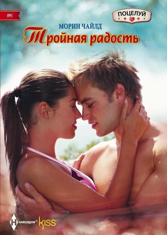Короткие любовные романы скачать торрент fb2