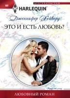 21007318_cover-elektronnaya-kniga-dzhennifer-heyvord-eto-i-est-lubov