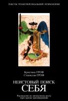 21007346_cover-elektronnaya-kniga-stanislav-grof-neistovyy-poisk-sebya-rukovodstvo-po-lichnostnomu-rostu-cherez-krizis-transformacii