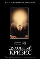 21007353_cover-elektronnaya-kniga-stanislav-grof-duhovnyy-krizis-kogda-preobrazovanie-lichnosti-stanovitsya-krizisom-10394030