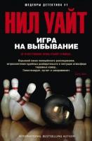 21009399_cover-elektronnaya-kniga-nil-uayt-igra-na-vybyvanie
