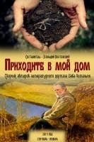 21017778_cover-elektronnaya-kniga-kollektiv-avtorov-prihodite-v-moy-dom-sbornik-avtorov-portala-izba-chitalnya