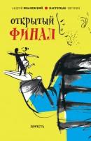 21019843_cover-elektronnaya-kniga-pages-biblio-book-art-17915371