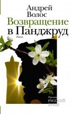 21020141_cover-elektronnaya-kniga-andrey-volos-vozvraschenie-v-pandzhrud-2