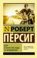 21020639_cover-elektronnaya-kniga-pages-biblio-book-art-17906342