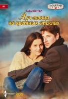 21023405_cover-elektronnaya-kniga-kara-kolter-luch-solnca-na-cvetnyh-steklah